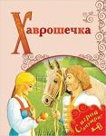 Khavrochetchka