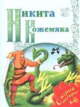 Nikita Kozhemyaka