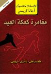 Mughamarat Ka'kah al-E'id