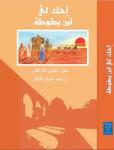 Ahki Li ... Ibn batouta